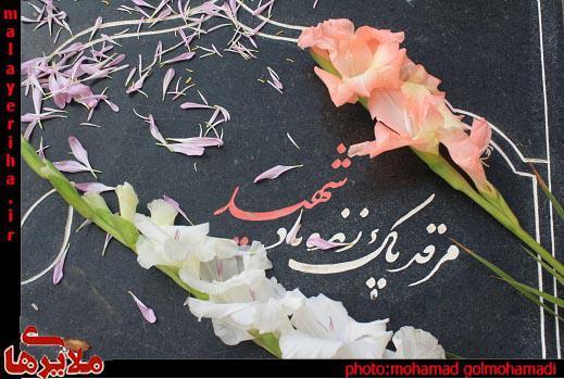 غبارروبی و گل افشانی مزار  گلزار شهدای عاشورا
